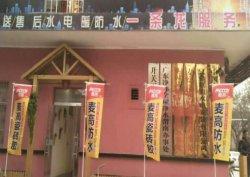 渭南办事处