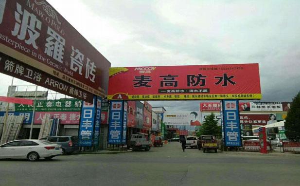 大型建材市场