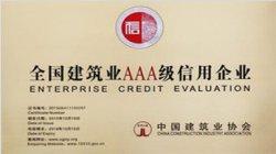 全国建筑AAA级信用企业