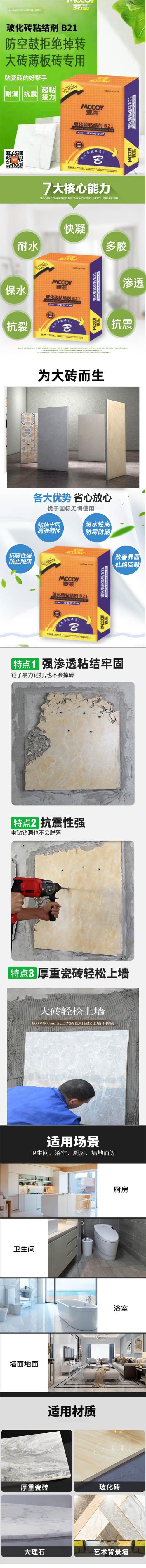 麦高B21玻化砖粘结剂 大砖陶瓷薄板砖专用