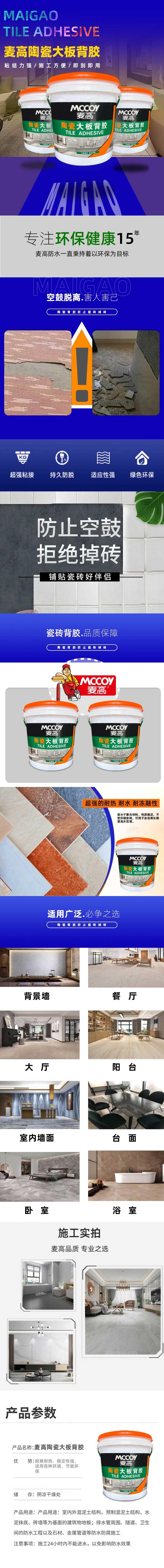 麦高陶瓷大板背胶